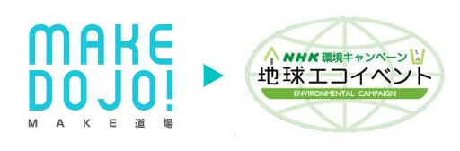 MAKE道場がNHKの環境イベントに参加します!