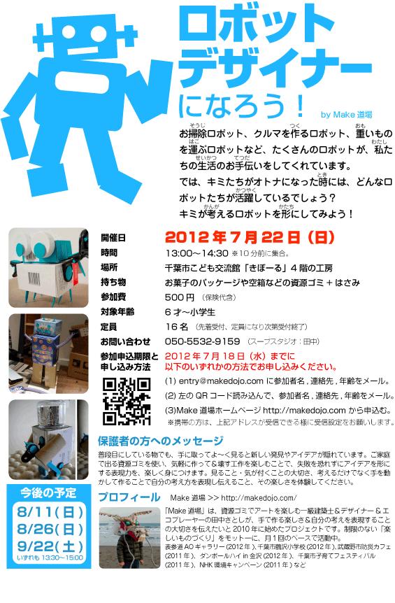 Make道場キッズワークショップ「ロボットデザイナーになろう!」2012年7月22日(日)開催のお知らせ
