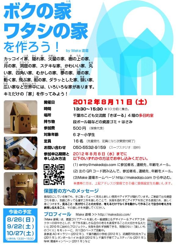 Make道場のキッズワークショップ「ボクの家、ワタシの家をつくろう!」2012年8月11日(土)開催のお知らせ