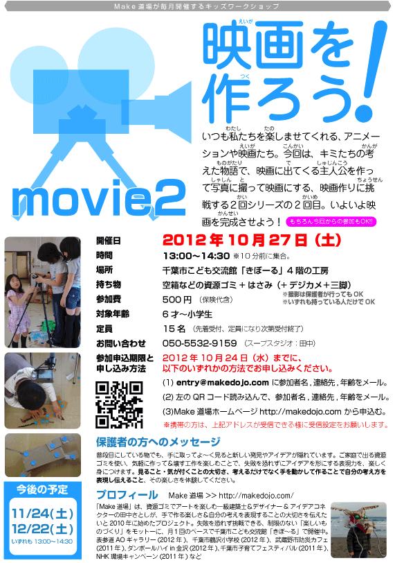 Make道場のキッズワークショップ「映画を作ろう!(2)」2012年10月27日(土)開催のお知らせ