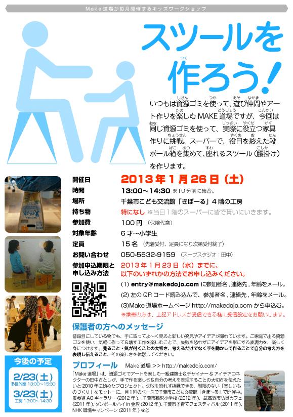 MAKE道場のキッズワークショップ「スツールを作ろう!」2013年1月26日(土)開催のお知らせ