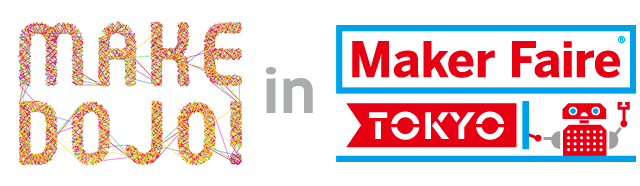 Maker Faire Tokyo 2012で待ってます!