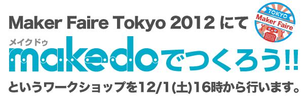 Maker Faire Tokyo 2012にて「Makedoでつくろう!!」というワークショップを12/1(土)16:00から行います。