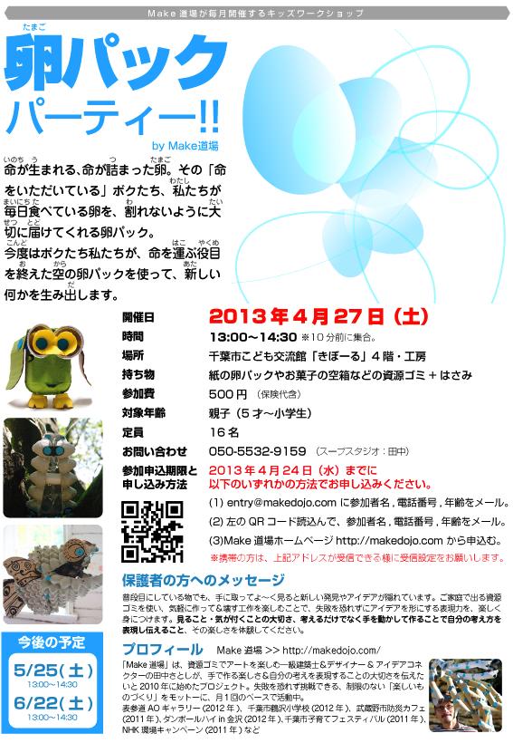 Make道場のキッズワークショップ「卵パックパーティー!!」2013年4月27日(土)開催のお知らせ