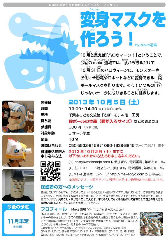 make道場のキッズワークショップ「変身マスクを作ろう!」のお知らせ