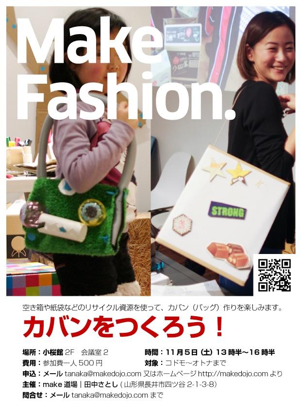 Make Fashion「カバンをつくろう!」