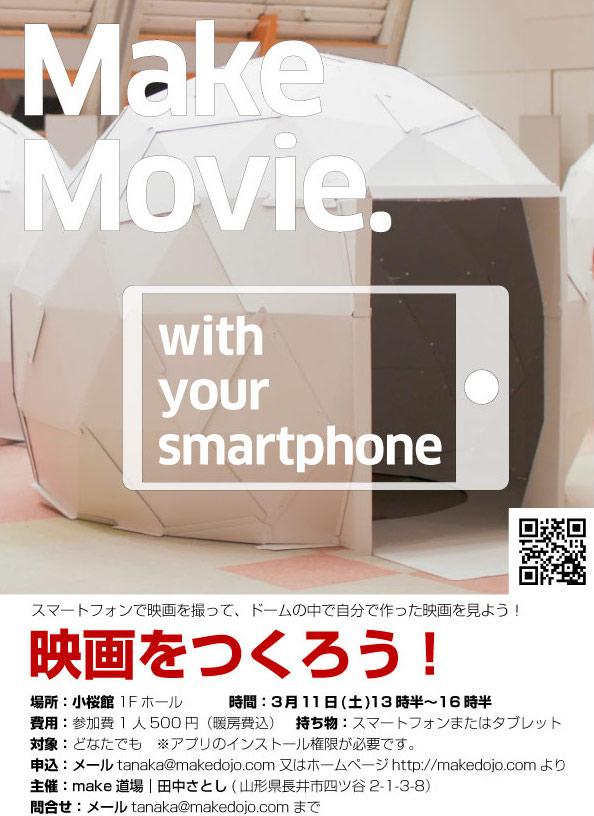 Make Movie「映画をつくろう!」のお知らせ