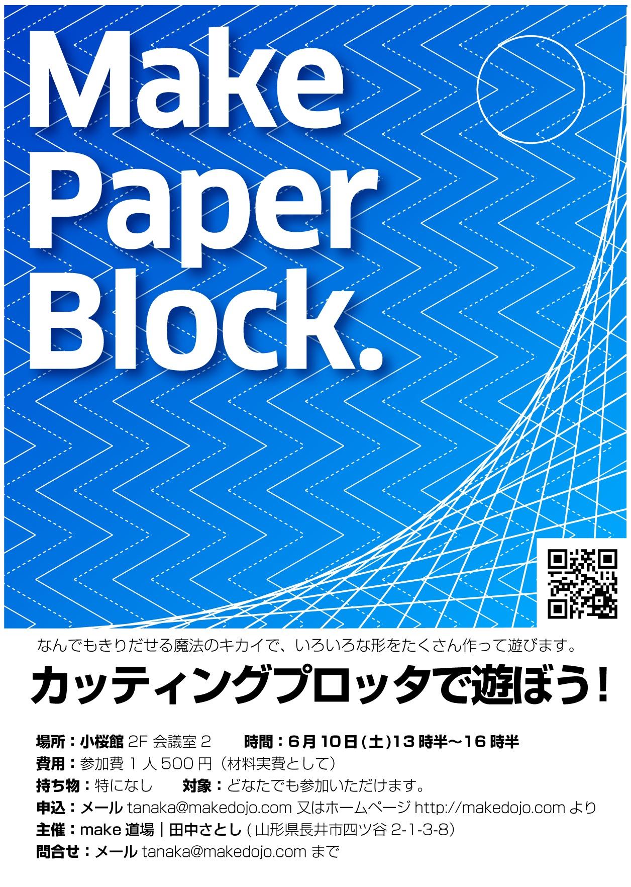 Make Paperblock「カッティングプロッタであそぼう!」のお知らせ