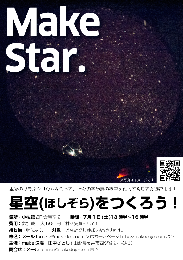 Make Star「星空をつくろう!」のお知らせ